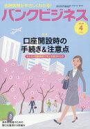 バンクビジネス 2019年 04月号 [雑誌]