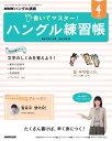 NHK テレビ ハングル講座 書いてマスター!ハングル練習帳 2019年 04月号 [雑誌]
