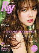 Ray (レイ) 2019年 04月号 [雑誌]