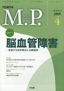 M.P. (メディカルプラクティス) 2019年 04月号 [雑誌]