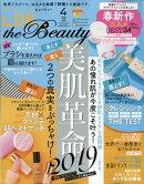 LDK the Beauty (エルディーケイザビューティー) 2019年 04月号 [雑誌]
