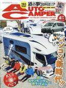 AUTO CAMPER (オートキャンパー) 2019年 04月号 [雑誌]