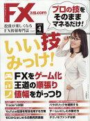 月刊 FX (エフエックス) 攻略.com (ドットコム) 2019年 04月号 [雑誌]