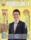 財界九州 2019年 04月号 [雑誌]
