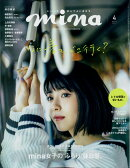 mina (ミーナ) 2019年 04月号 [雑誌]