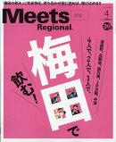 Meets Regional (ミーツ リージョナル) 2019年 04月号 [雑誌]