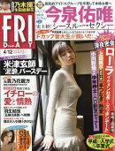 FRIDAY (フライデー) 2019年 4/12号 [雑誌]