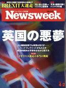 Newsweek (ニューズウィーク日本版) 2019年 4/2号 [雑誌]