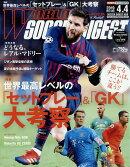 WORLD SOCCER DIGEST (ワールドサッカーダイジェスト) 2019年 4/4号 [雑誌]