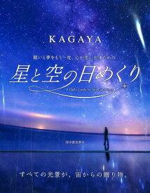 星と空の日めくり 願いと夢をもう一度、心が思い出すための [ KAGAYA ]