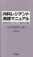 内科レジデント実践マニュアル第11版