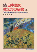 日本語の教え方の秘訣(続 上)