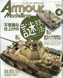 Armour Modelling (アーマーモデリング) 2019年 04月号 [雑誌]