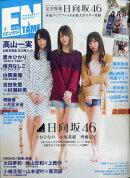 ENTAME (エンタメ) 2019年 04月号 [雑誌]