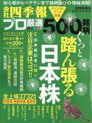 別冊 会社四季報 プロ500銘柄 2019年 2集・春号 [雑誌]
