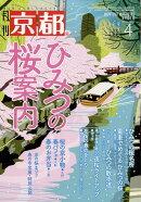 月刊 京都 2019年 04月号 [雑誌]