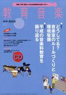 教育音楽 中学・高校版 2019年 04月号 [雑誌]