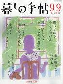 暮しの手帖 2019年 04月号 [雑誌]