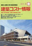 建築コスト情報 2019年 04月号 [雑誌]