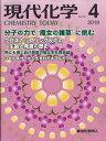 現代化学 2019年 04月号 [雑誌]