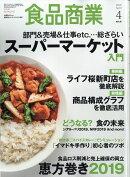 食品商業 2019年 04月号 [雑誌]
