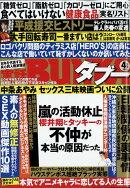 実話BUNKA (ブンカ) タブー 2019年 04月号 [雑誌]