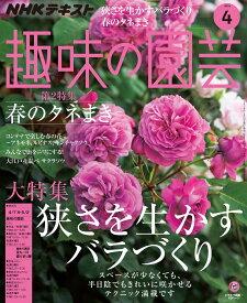 NHK 趣味の園芸 2019年 04月号 [雑誌]