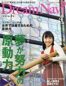 Dream Navi (ドリームナビ) 2019年 04月号 [雑誌]