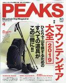 PEAKS (ピークス) 2019年 04月号 [雑誌]