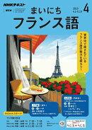 NHK ラジオ まいにちフランス語 2019年 04月号 [雑誌]