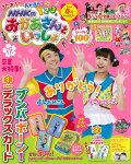 【予約】NHKのおかあさんといっしょ 2019年 04月号 [雑誌]
