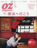 OZ magazine Petit (オズマガジンプチ) 2019年 04月号 [雑誌]