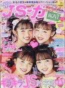 JSガール Vol.49 2019年 04月号 [雑誌]