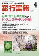 銀行実務 2019年 04月号 [雑誌]