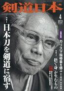 剣道日本 2019年 04月号 [雑誌]