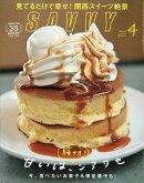 SAVVY (サビィ) 2019年 04月号 [雑誌]