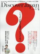 Discover Japan (ディスカバー・ジャパン) 2019年 04月号 [雑誌]