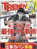 日経 TRENDY (トレンディ) 2019年 04月号 [雑誌]