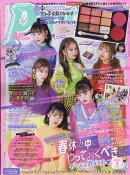 Popteen (ポップティーン) 2019年 04月号 [雑誌]