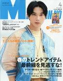 MEN'S NON・NO (メンズ ノンノ) 2019年 04月号 [雑誌]