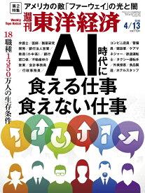 週刊 東洋経済 2019年 4/13号 [雑誌]