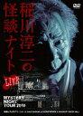 MYSTERY NIGHT TOUR 2016 稲川淳二の怪談ナイト ライブ盤 [ 稲川淳二 ]