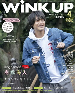 Wink up (ウィンク アップ) 2019年 04月号 [雑誌]