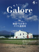 Whisky Galore (ウイスキーガロア) 2019年 04月号 [雑誌]