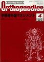 Orthopaedics (オルソペディクス) 2019年 04月号 [雑誌]