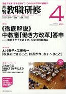 教職研修 2019年 04月号 [雑誌]