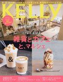 KELLy (ケリー) 2019年 04月号 [雑誌]