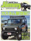 Jimny SUPER SUZY (ジムニースーパースージー) 2019年 04月号 [雑誌]