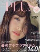 up PLUS(アッププラス) 2019年 04月号 [雑誌]