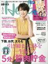 日経 Health (ヘルス) 2019年 04月号 [雑誌]